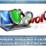 Лучшая комплексная защита wordpress с better wp security