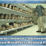 Вывод похожих статей с миниатюрами плагином WordPress Related Posts