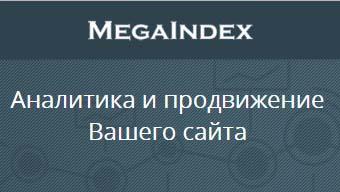 Мегаиндекс миниатюра