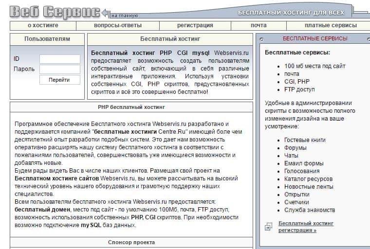 Webservis бесплатный хостинг для всех как загрузить сайт на хостинг nic