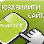 Повышение конверсии сайта через Юзабилити