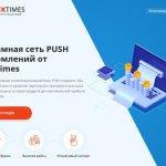 Обзор системы Push-подписок ClickTimes.me