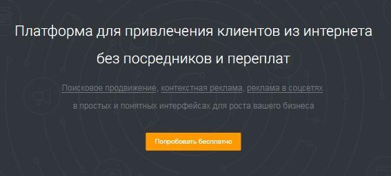 Сервис продвижения сайтов - Промопульт