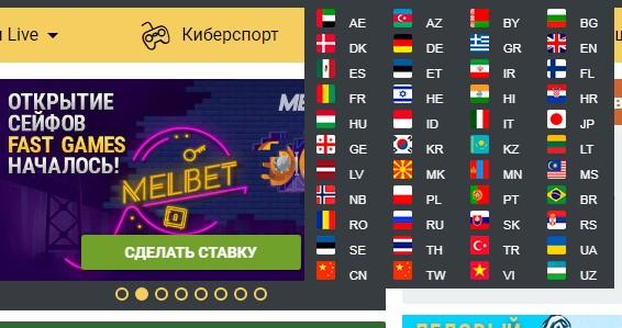 Выбор нужного языка на сайте MELBET