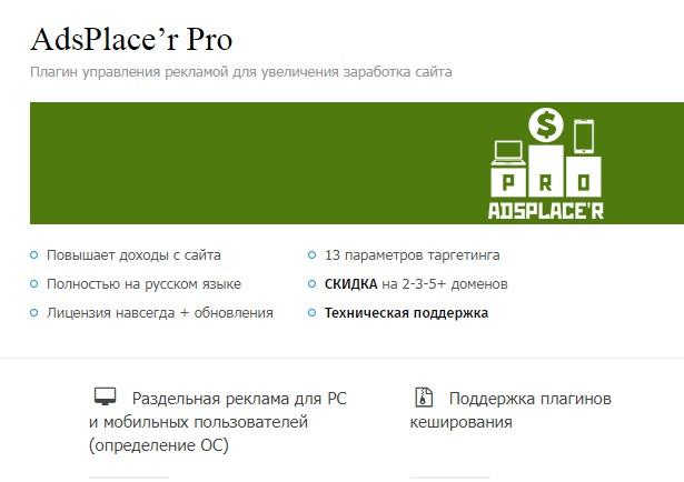 Плагин WordPress для размещения рекламы на сайте