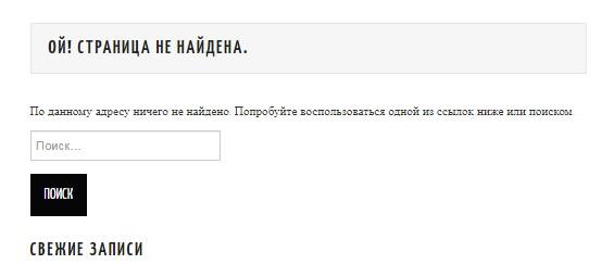Страница сайта не найдена