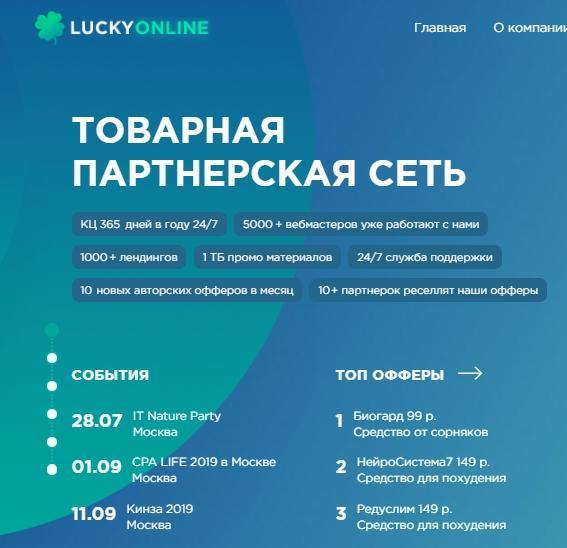Товарная партнерская сеть - LuckyOnline