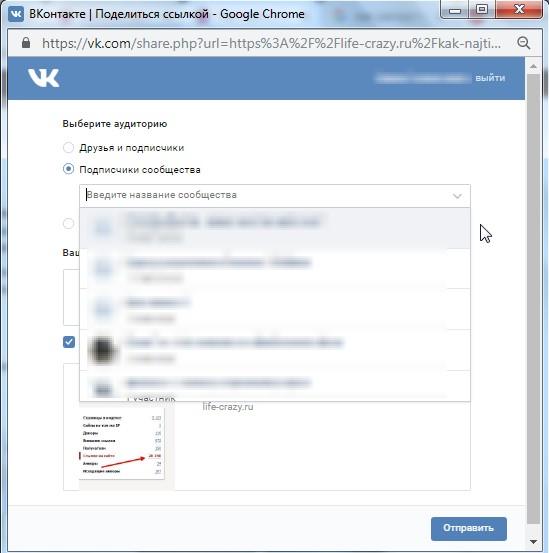 Расшаривание статьи в группу вконтакте