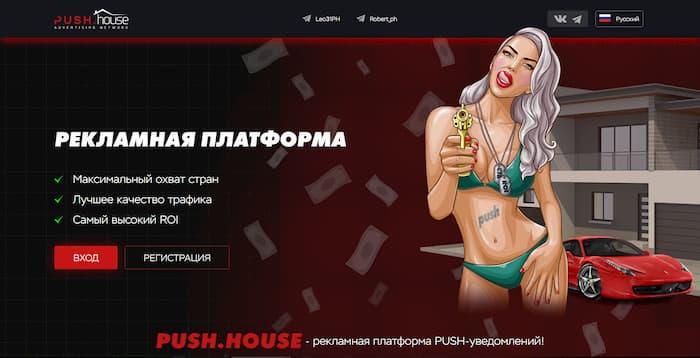 сеть Push.house