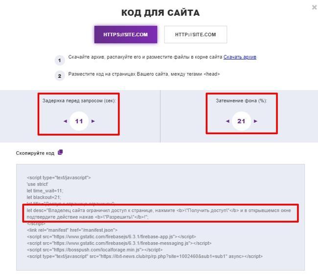 Код для вставки на сайт с безопасным протоколом