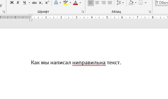 Проверка текста с момощью Microsoft Word