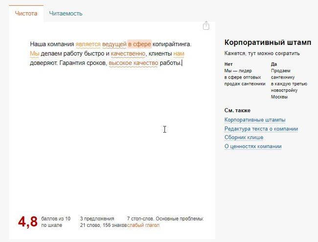 Проверка сырого текста о компании на сайте главреда