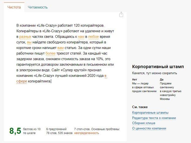 Проверка переработанного текста на сайте главреда