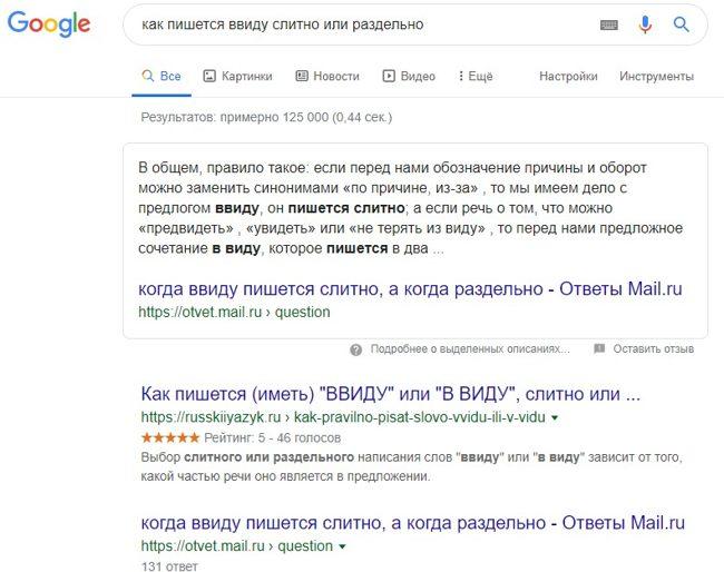 Поиск правильного написания в Гугл
