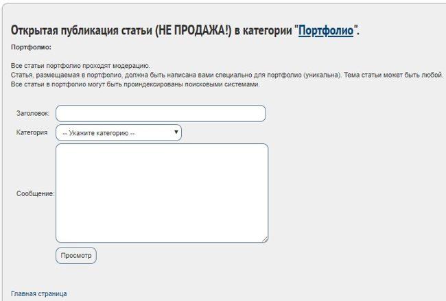 Создание портфолио для биржи Textsale