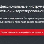 Обзор Click.ru – сервиса для помощи в контекстной рекламе.