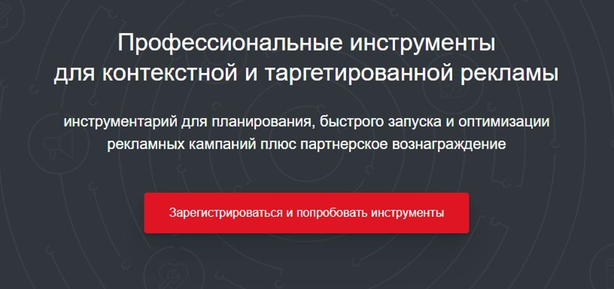 Click.ru - сервис для помощи в контекстной рекламе.