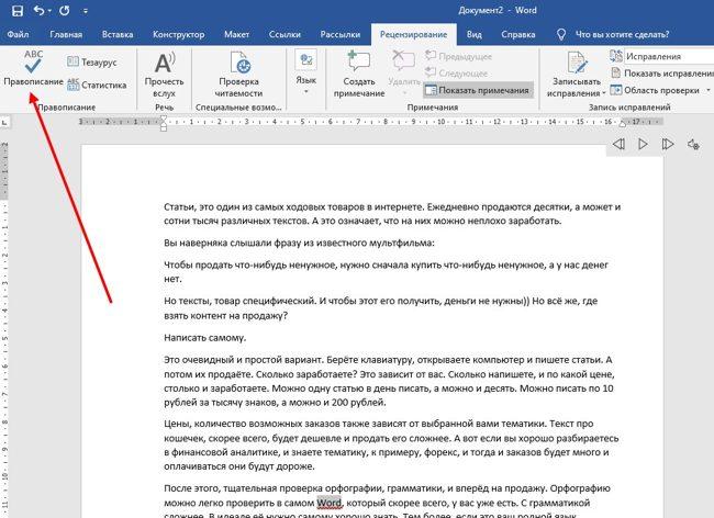 Проверка текста с помощью Microsoft Word