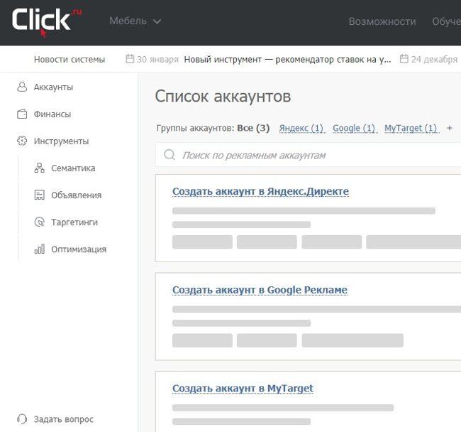 Рабочий кабинет Click.ru