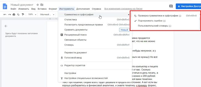 Проверка текста с помощью Гугл Документы