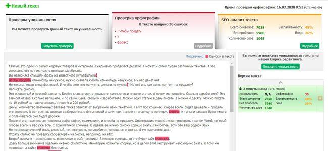 Проверка текста в text.ru