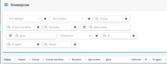 Инструмент конверсии в Aivix.com