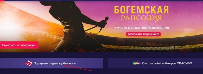 Призыв к действию на сайте ivi.ru