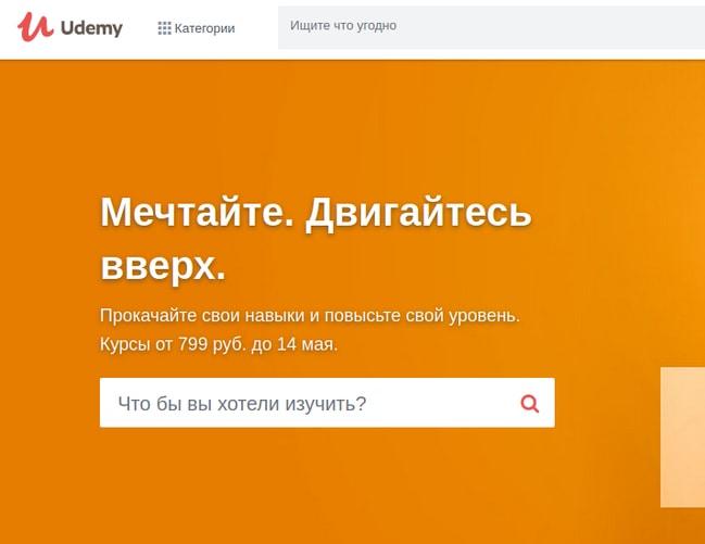 Призыв к действию с сайта Udemy