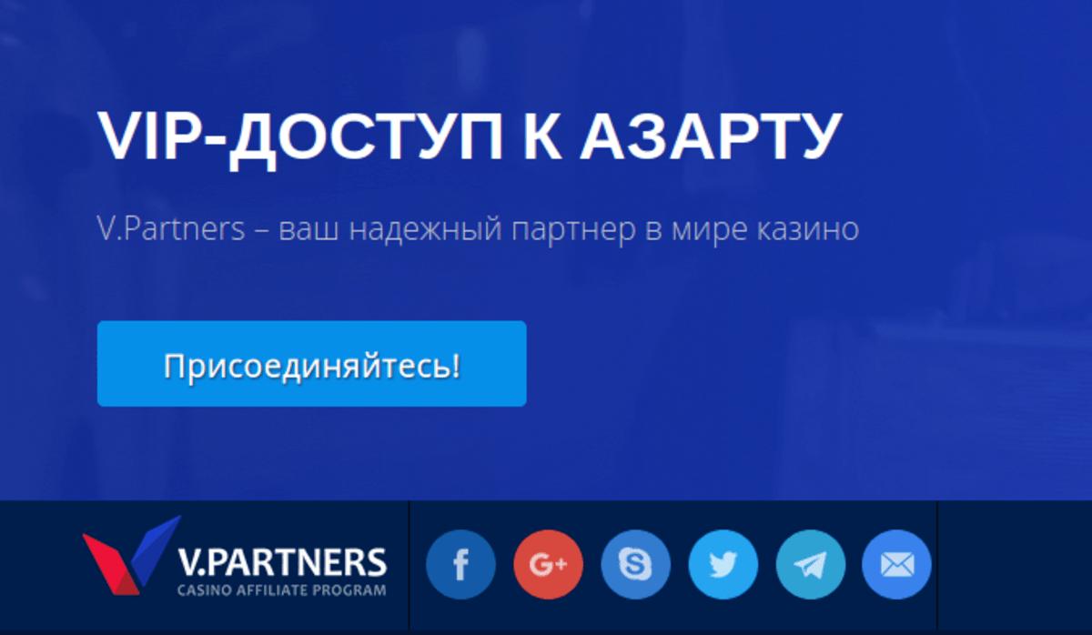 Обзор V.Partners