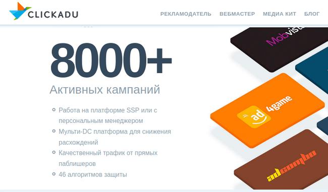 Более 8000 рекламных компаний ведет Clickadu