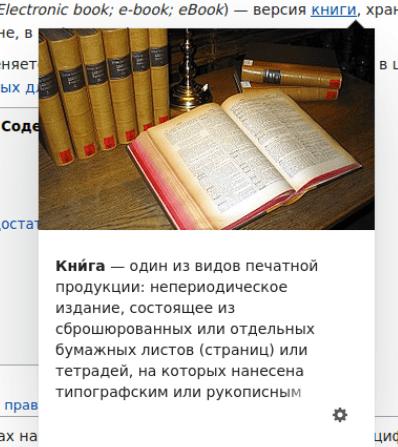 Определение книги в википедии