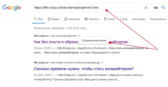 Сохраненная копия страницы в Гугл