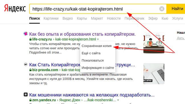 Сохраненая копия страницы в Яндекс