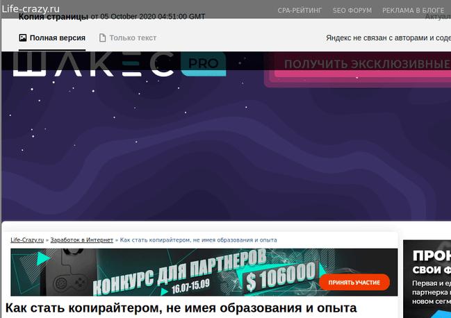 эшированная страница в Яндекс