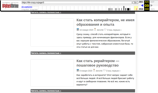 Выбор нужной страницы в веб архиве