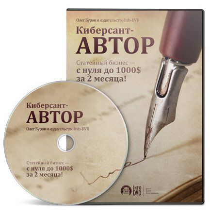 Киберсант-автор