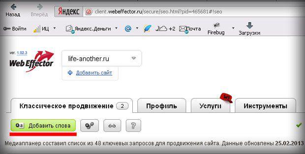 Главная страница webeffector