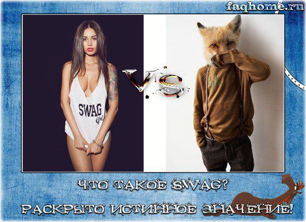 Что такое swag