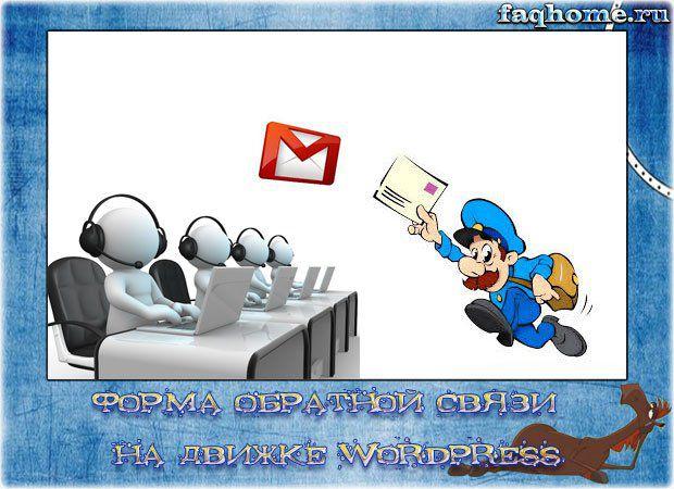 форма обратной связи для wordpress