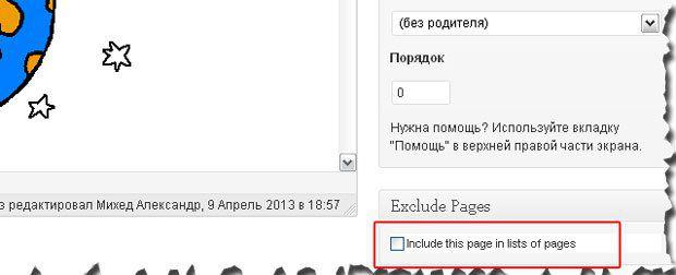 исключить страницу