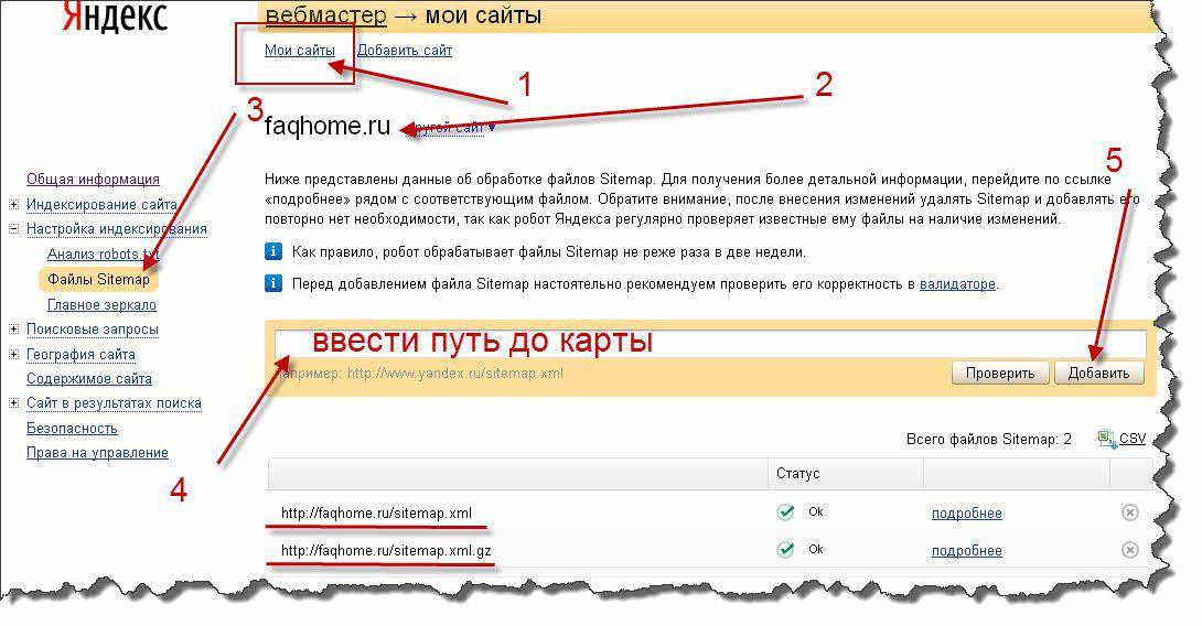 добавление карты сайта в вебмастер яндекс