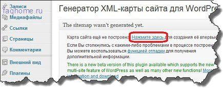 Создание карты сайта xml