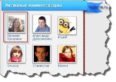 лучший комментатор май 2013