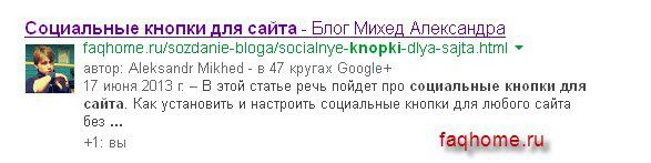 Мой сниппет google