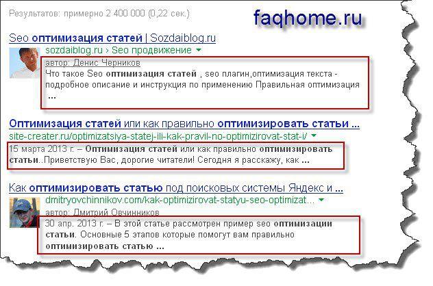 Сниппеты google