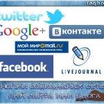 Внедряемся в социальные сети, устанавливаем социальные кнопки для сайта