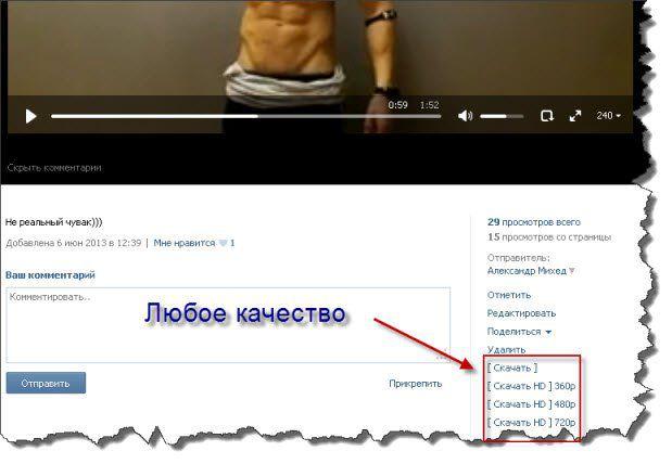 Загрузка видео с контакта