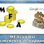 MFA сайты. 7 ступеней до нирваны