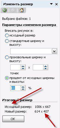 Настройка параметров изображения