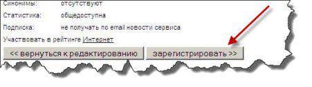 Зарегистрировать счетчик